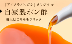 自家製ポン酢