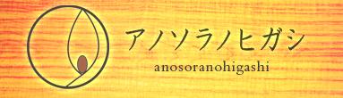 アノソラノヒガシ